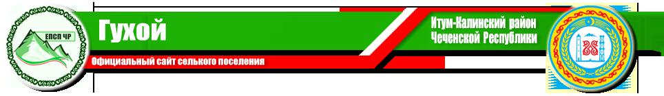 Гухой | Администрация Итум-Калинского района